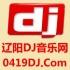 辽阳dj音乐网