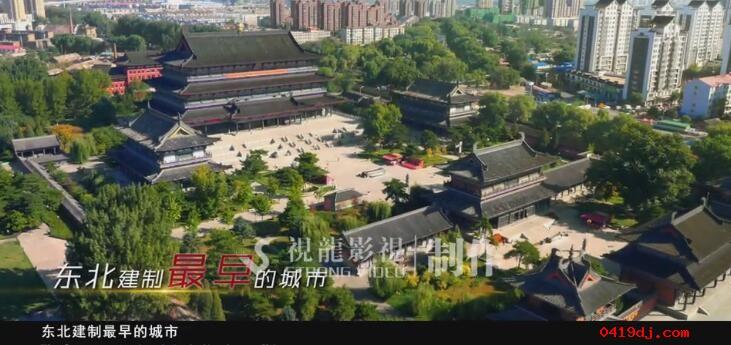 辽宁省辽阳城市形象宣传片
